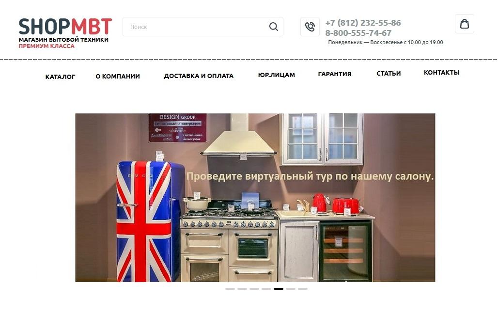 Магазин Shop MBT – продажа товаров премиум класса