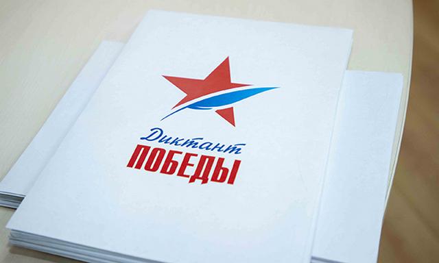 Стартовала регистрация участников акции «Диктант Победы»