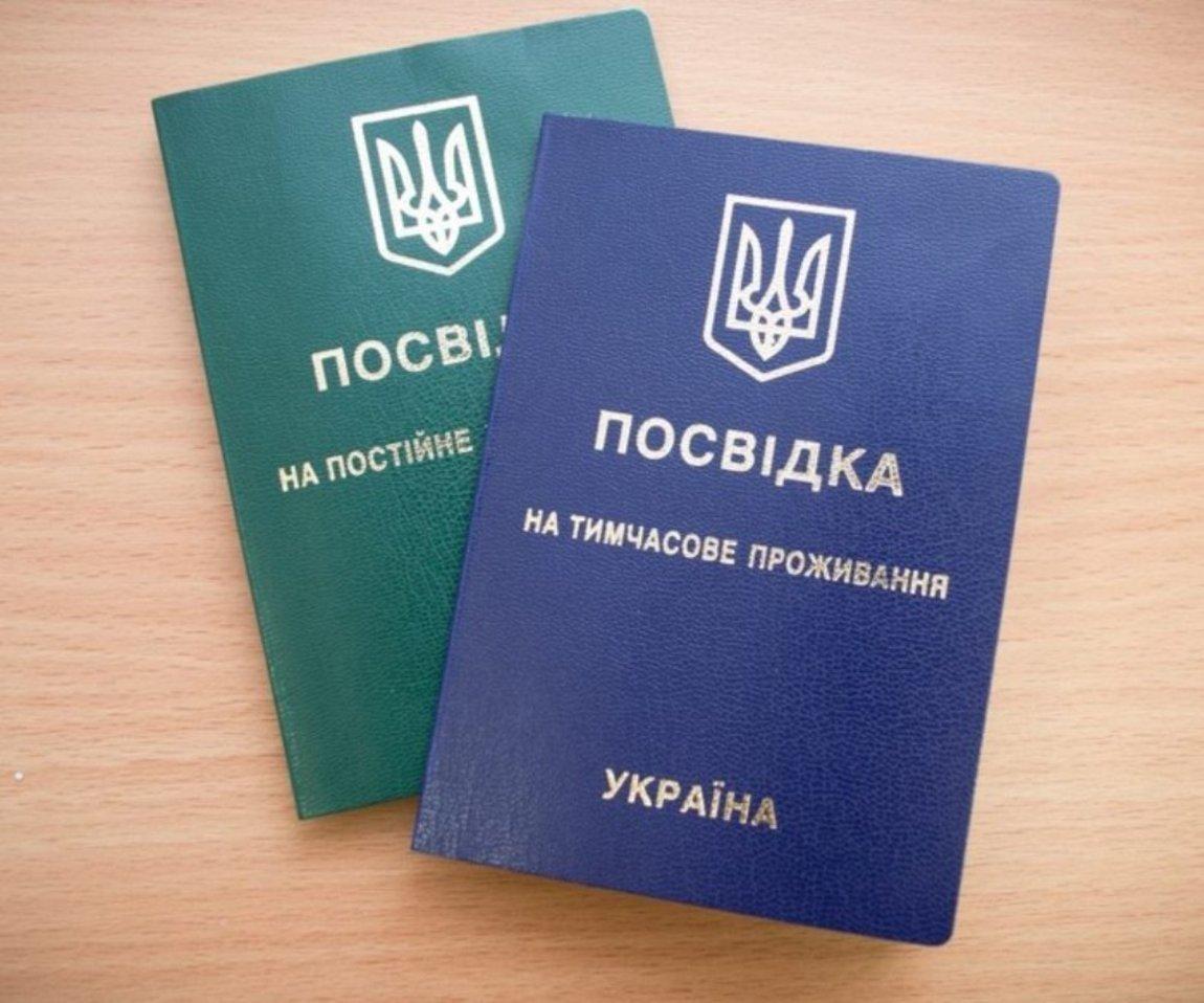 Оформление украинского вида на жительство