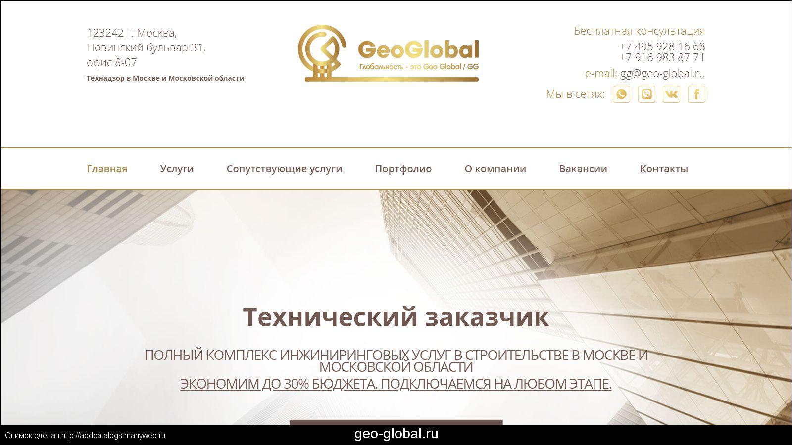 Качественный техназор за строительством от компании Geo-global