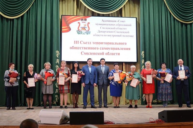 В Смоленске состоялся III Съезд территориального общественного самоуправления