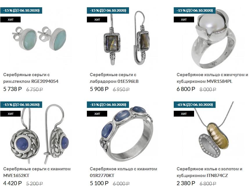 Особенности серебряных украшений