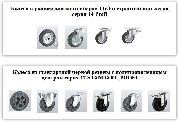Колеса для специальных баков ТБО и строительных лесов