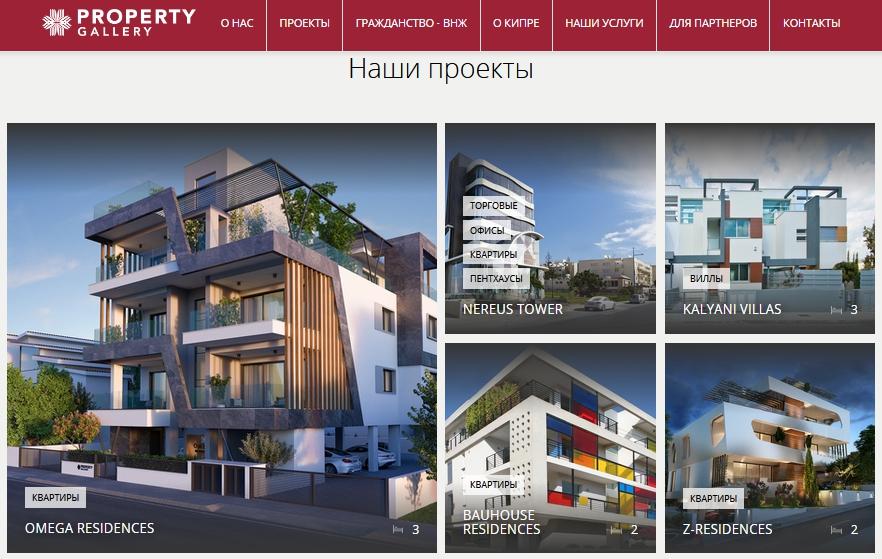 Property Gallery Holding – ведущий застройщик на Кипре