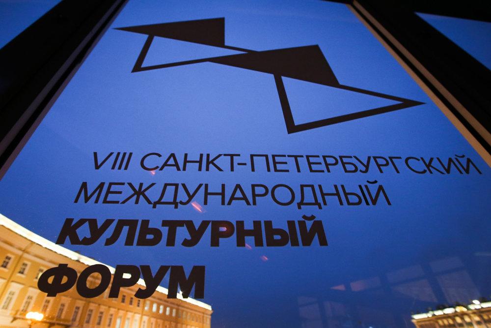 Санкт-Петербургский культурный форум перенесли на 2021 год Текст: Инга Бугулова
