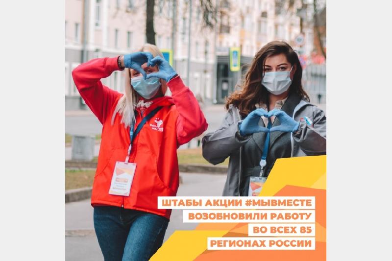 В Смоленске возобновилась работа регионального волонтерского штаба