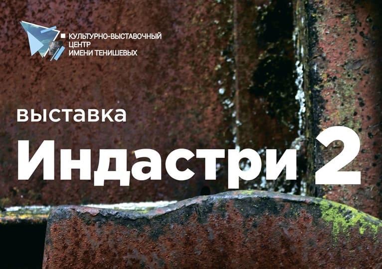 В Смоленске откроется обновленная выставка индустриального искусства