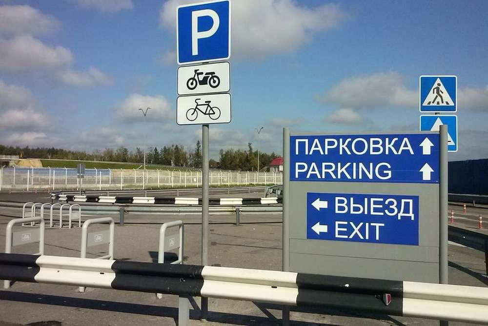 Современная парковка в Домодедово