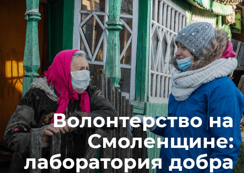 Федеральное информагентство рассказало о волонтерстве на примере Смоленской области