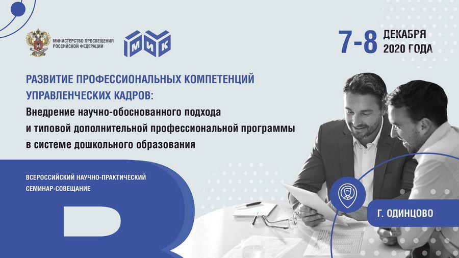 Минпросвещения проведет Всероссийское научно-практическое семинар-совещание