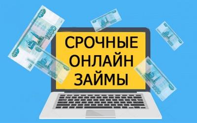 Онлайн займы