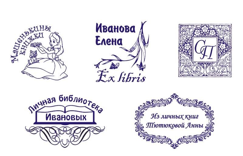 Создание на заказ факсимиле и экслибрисов