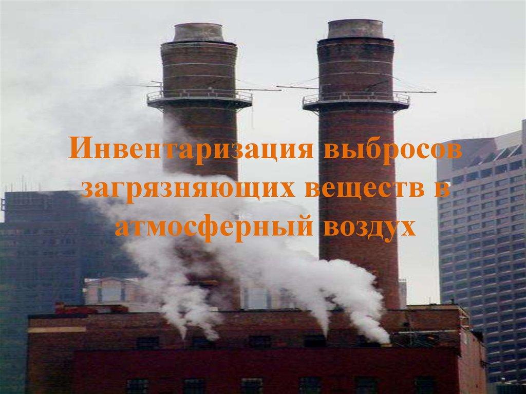 Что собой представляет инвентаризация источников выбросов?