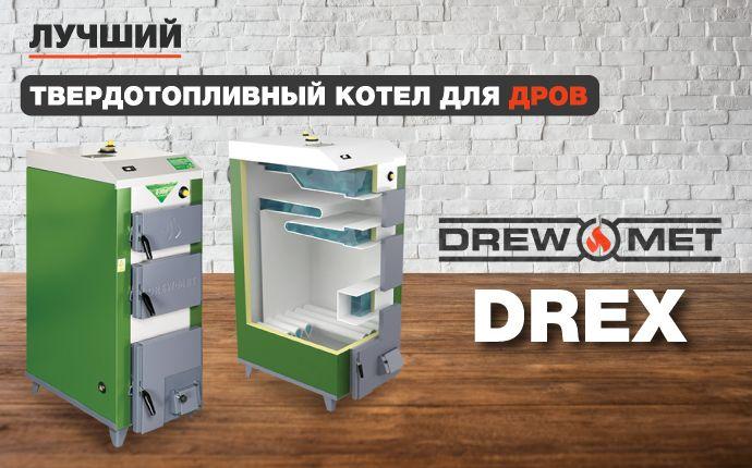 Новинка! – Польские твердотопливные котлы Drew-Met