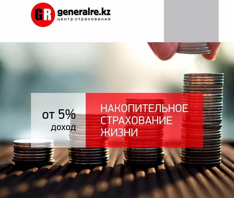 Центр страхования «General Re»