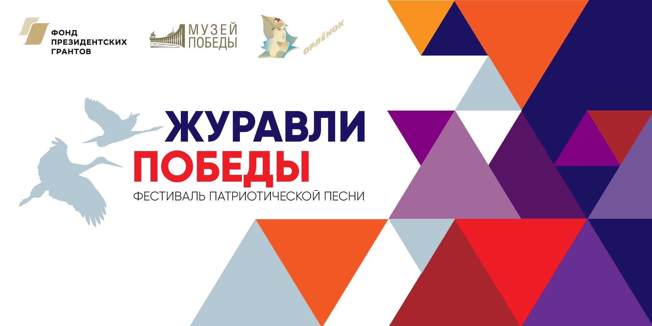 Смоленские исполнители патриотических песен смогут выиграть поездку в «Орленок»