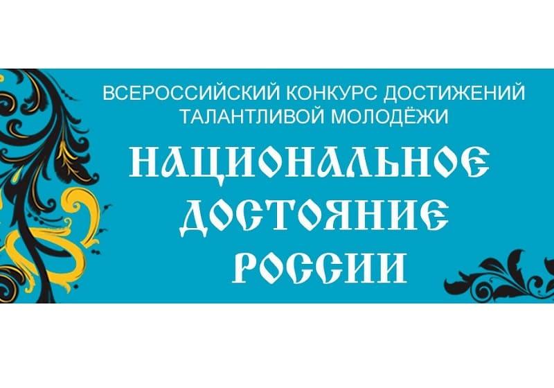 Смолян приглашают на конкурс достижений талантливой молодежи «Национальное достояние России»