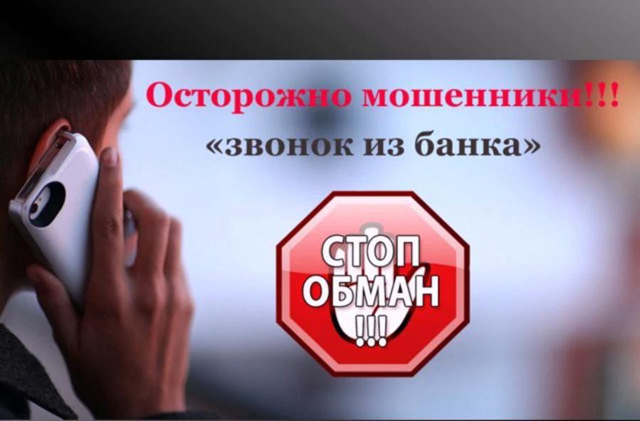 МВД предупреждает о росте фактов телефонного мошенничества с помощью подменных номеров