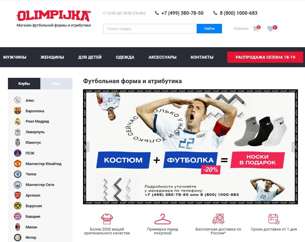 Характеристика интернет-магазина «OLIMPIJKA»