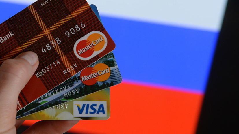 В Visa заявили, что пластиковые карты через 10 лет могут исчезнуть с российского рынка