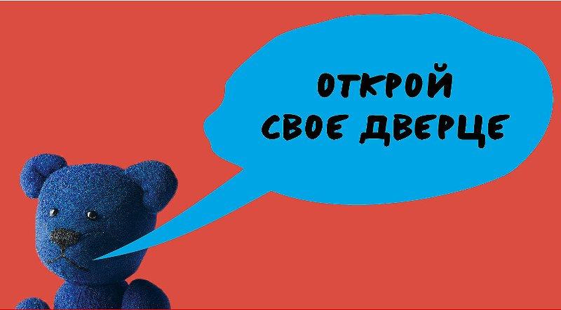 2 апреля Смоленская область присоединится к акции в поддержку людей с аутизмом «Зажги синим»