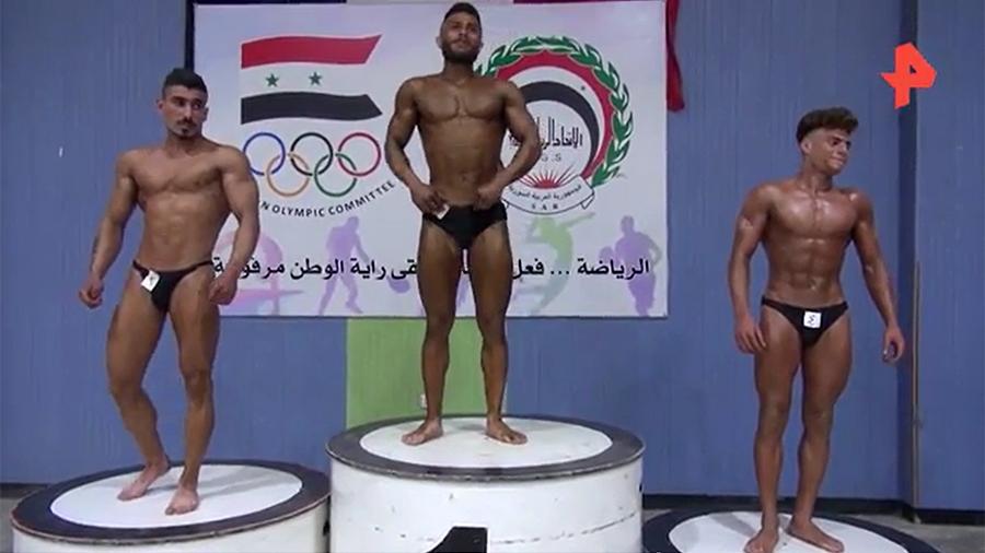 В Алеппо впервые после войны состоялся чемпионат по бодибилдингу