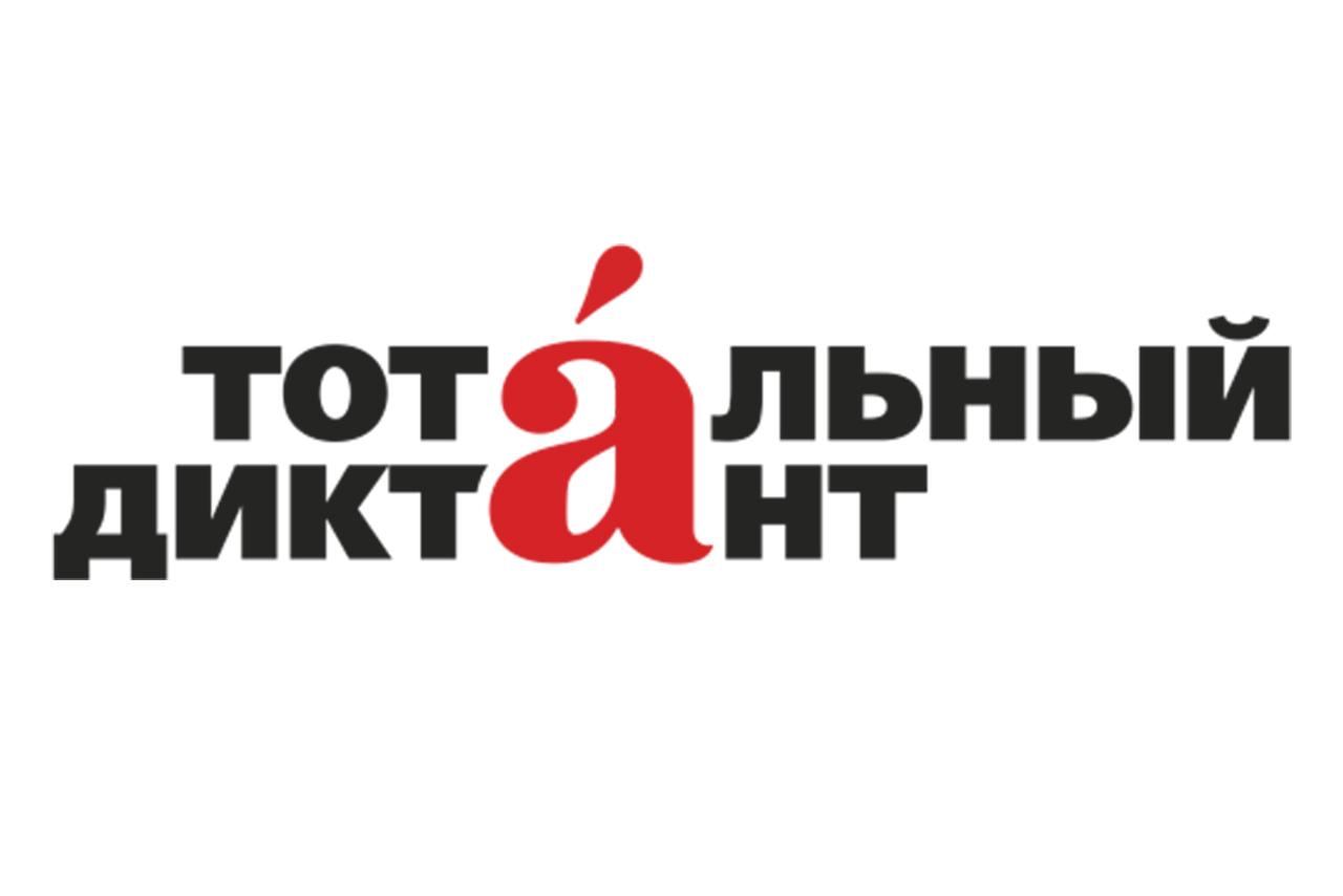 10 апреля смоляне напишут «Тотальный диктант»