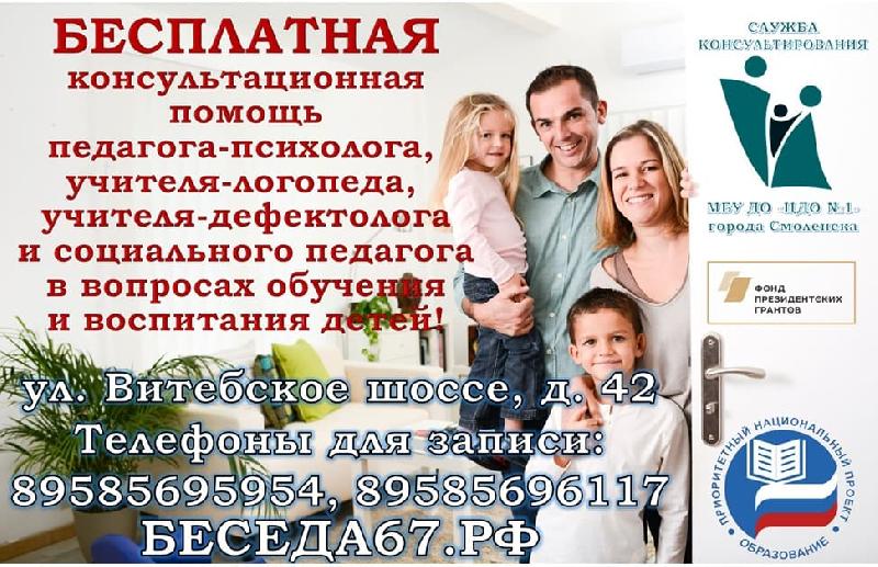 Бесплатная консультация — для родителей