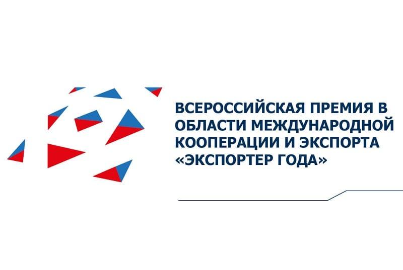Смоленских предпринимателей приглашают принять участие во Всероссийской премии «Экспортер года»