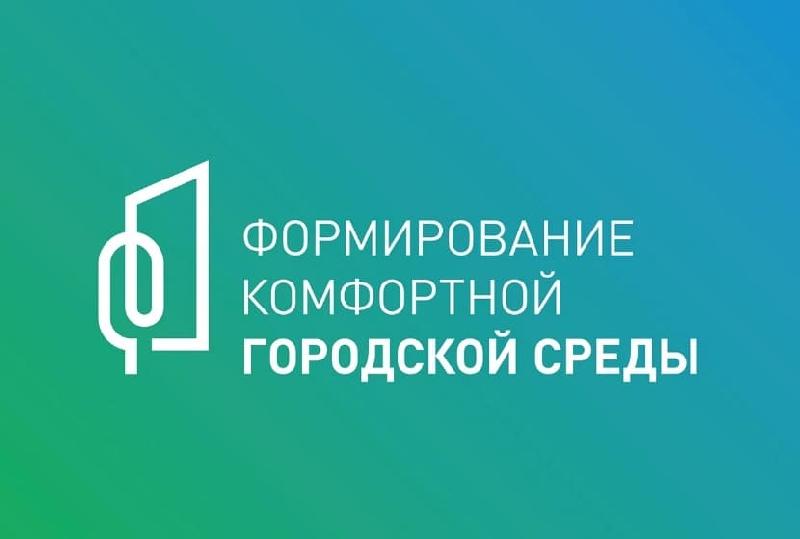 Формирование комфортной городской среды: до старта онлайн-голосования по выбору дизайн-проектов осталось 13 дней!