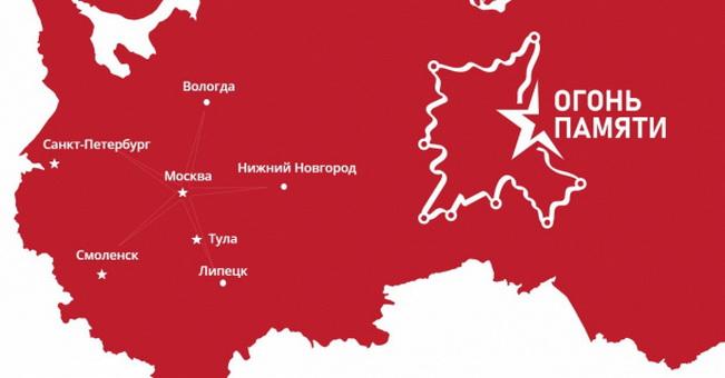 Через Смоленскую область пройдет патриотический автопробег «Огонь Памяти»