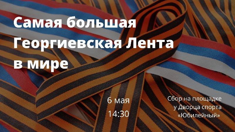 В Смоленске развернут рекордную Георгиевскую Ленту