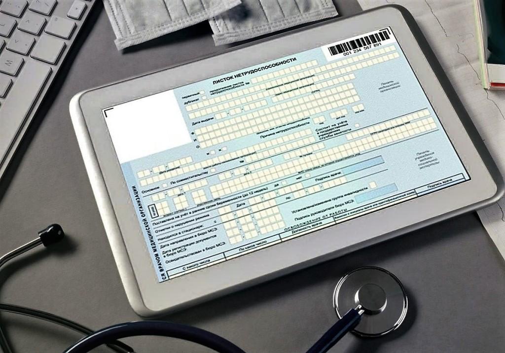 В России планируют внедрить автоматическую выдачу электронных больничных с 2022 года