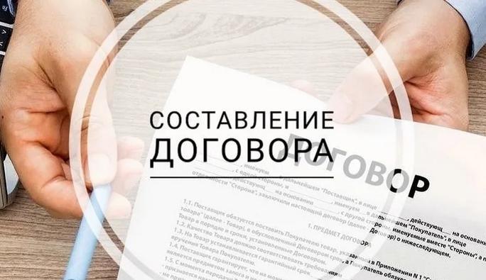 Составление договоров