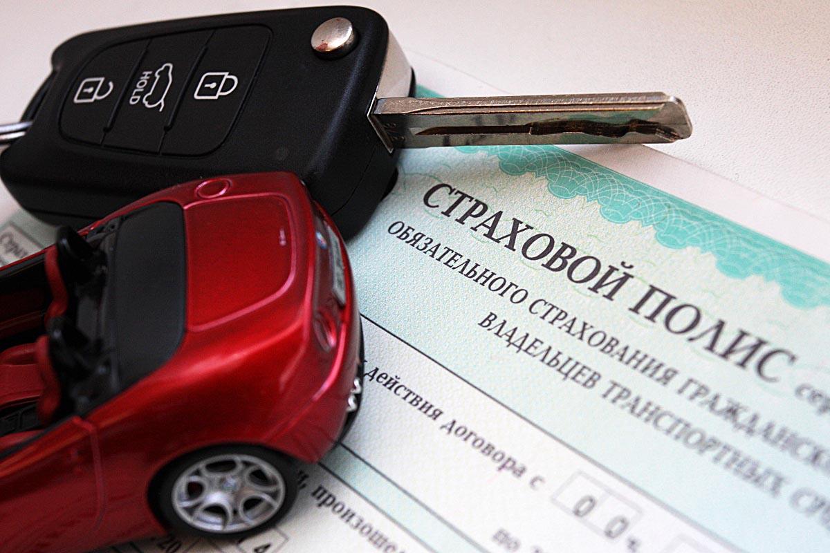 Приобретение страхового полиса на автомобиль