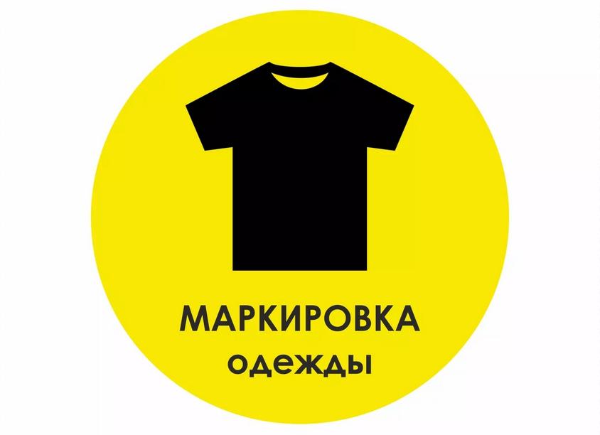 Особенности маркировки остатков одежды.
