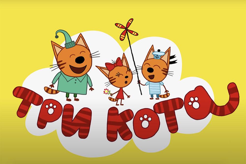 Мультсериал «Три кота» выходит на большой экран