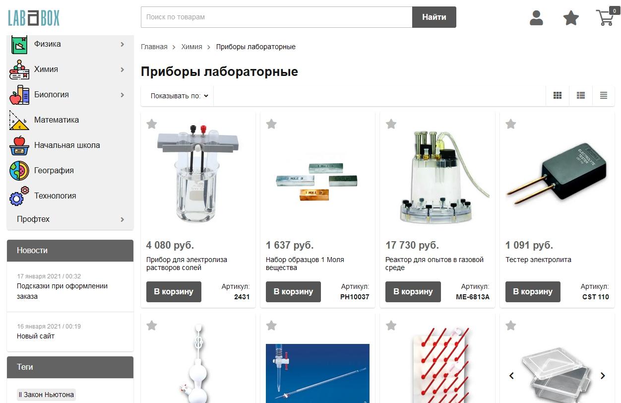 Купить лабораторное оборудовнаие от LABBOX