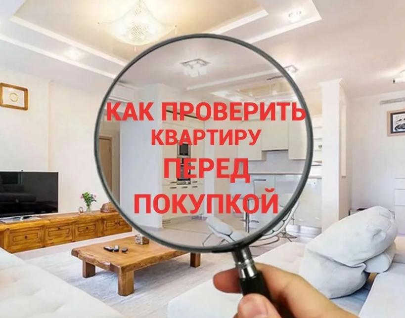Проверка квартиры перед покупкой – важный шаг.