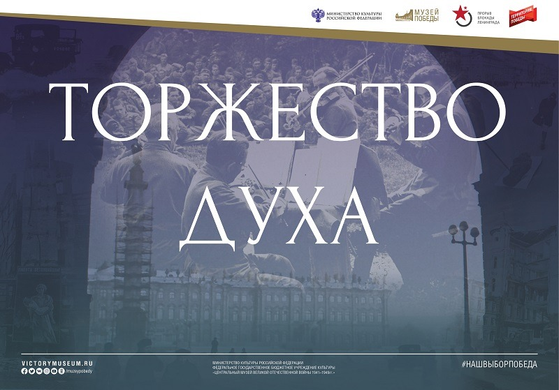 На Смоленщине представили мультимедийную выставку «Ленинград. Торжество духа»