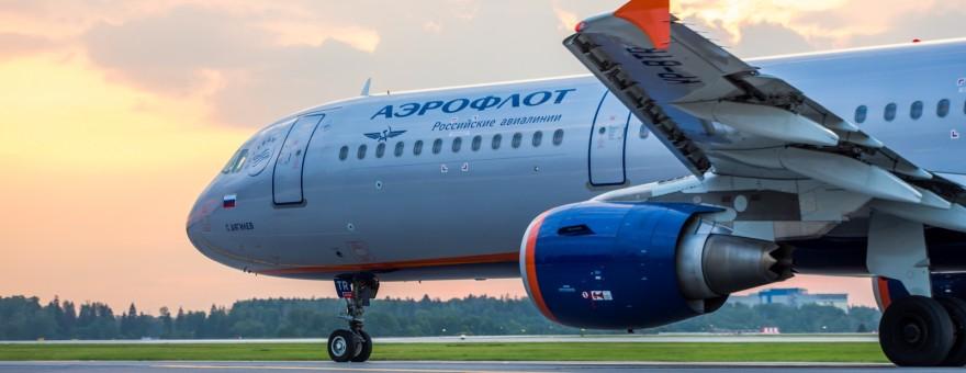 «Аэрофлот» объявил распродажу билетов на рейсы по РФ со скидкой до 50%