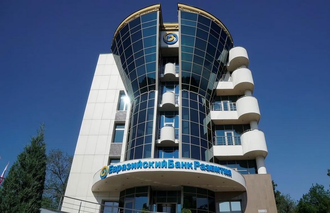 Проекты Евразийского банка развитий