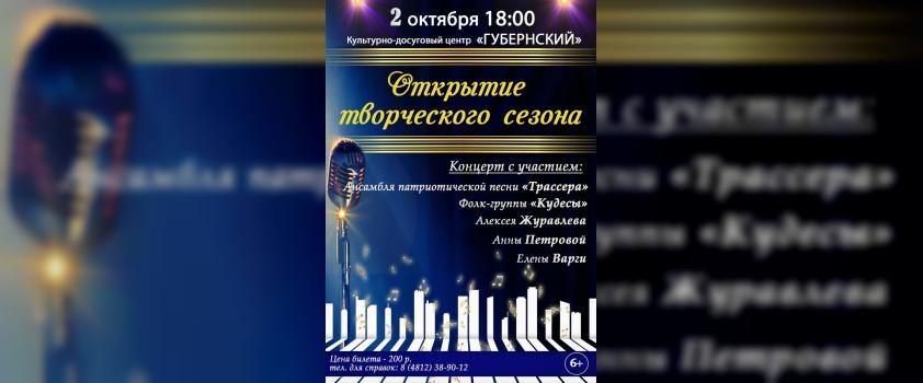 КДЦ «Губернский» приглашает смолян на открытие творческого сезона