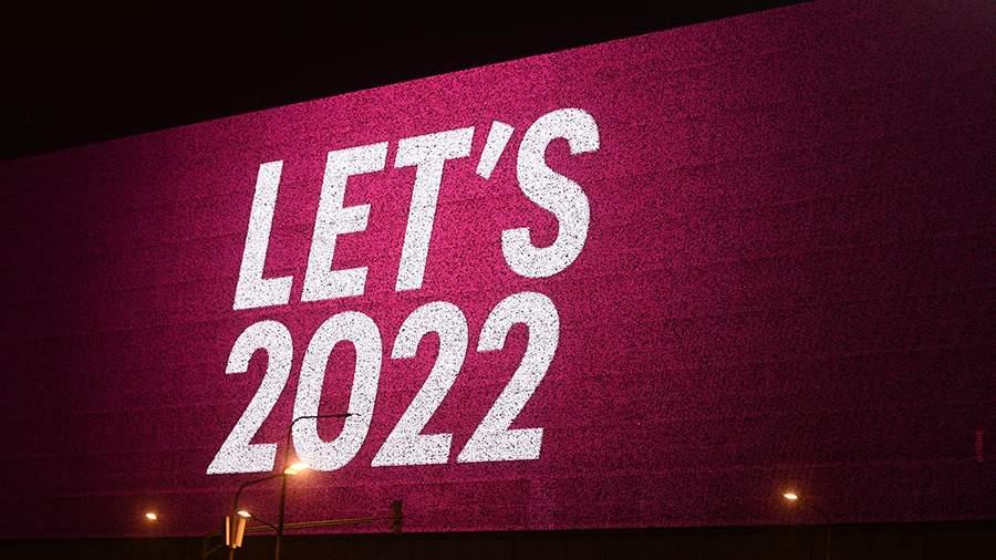 Власти Катара разрешили продажу алкоголя в фан-зонах ЧМ-2022