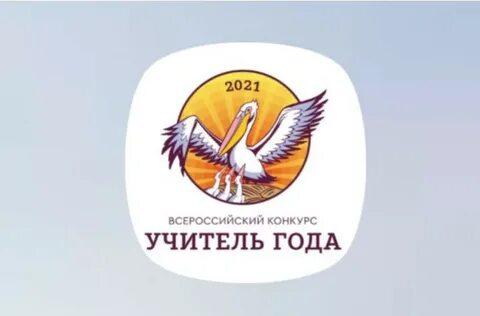 Смоляне могут поддержать землячку-финалистку Всероссийского конкурса «Учитель года России – 2021»