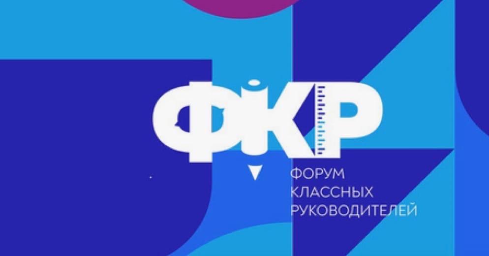 Смоленская делегация примет участие в Первом Всероссийском Форуме классных руководителей