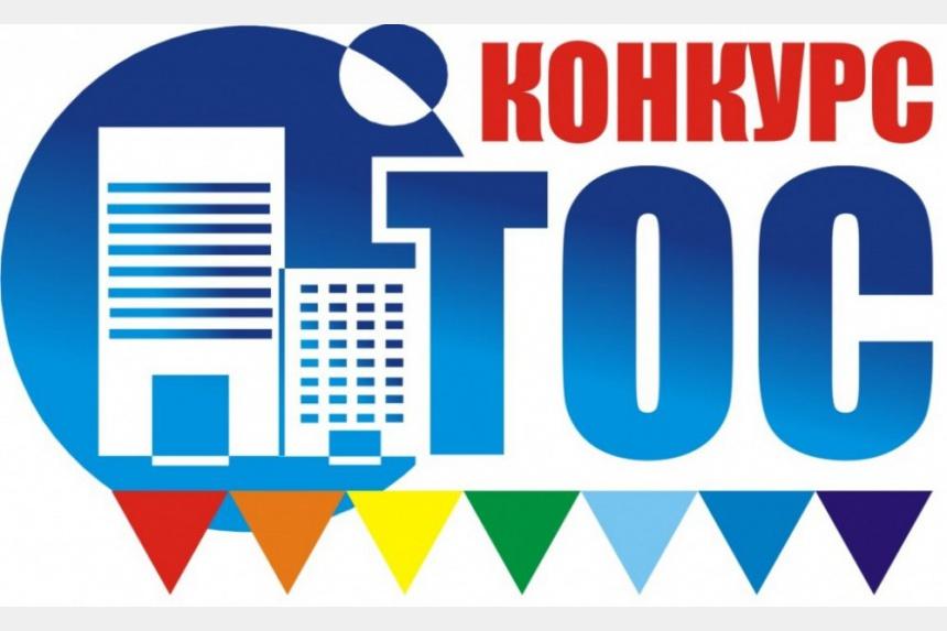 В Смоленске выберут лучшую общественную инициативу и лучшего председателя ТОС